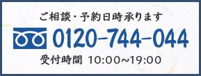 0120-744-044