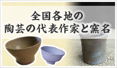 日本国内で活躍の陶芸の代表作家と窯名